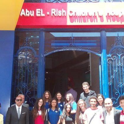 Abu El-rish Hospital
